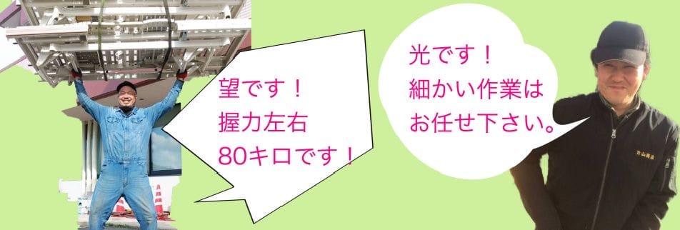 丹波市片付け屋さん株式会社片山商店